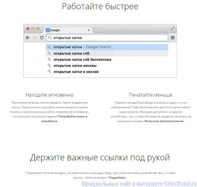 Гугл Хром официальный сайт - Вкладки