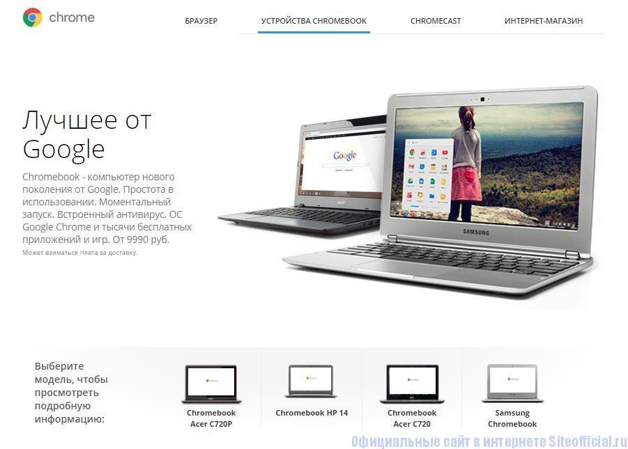 """Гугл Хром официальный сайт - Вкладка """"Устройства Chromebook"""""""
