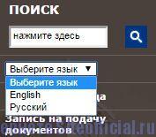 """Визовый центр Греции в Москве официальный сайт - Вкладка """"Выберите язык"""""""