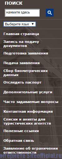 Визовый центр Греции в Москве официальный сайт - Вкладки
