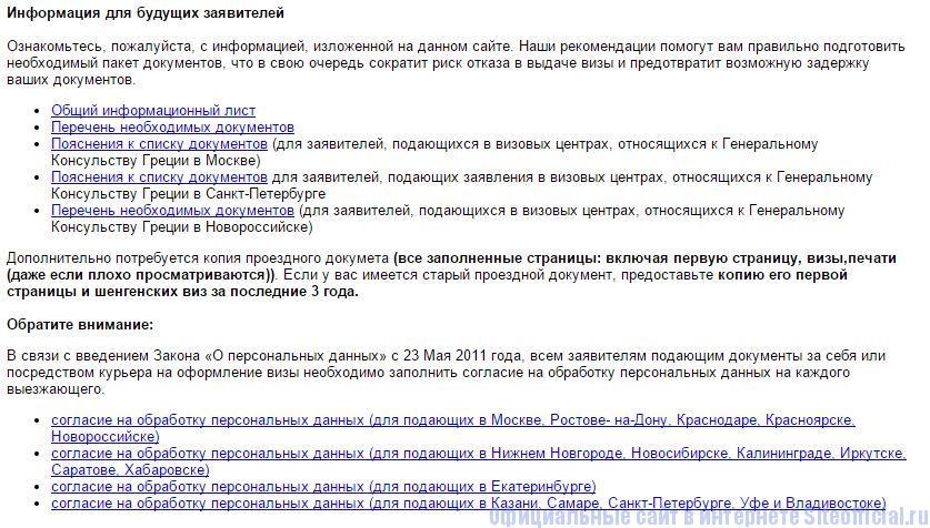 Визовый центр Греции в Москве официальный сайт - Главная страница