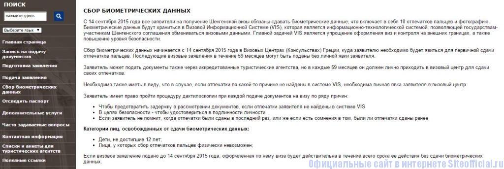 """Визовый центр Греции в Москве официальный сайт - Вкладка """"Сбор биометрических данных"""""""