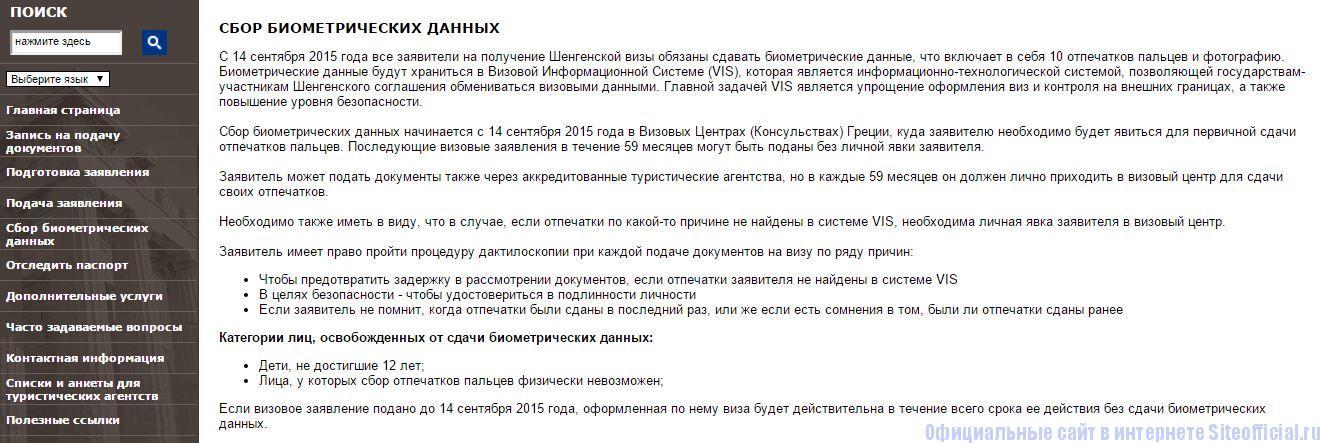 Embassy Tuscany moscow documents visa