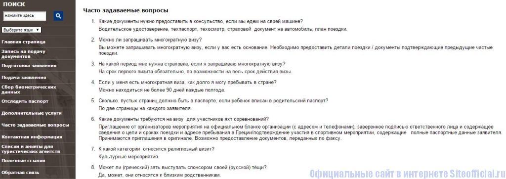 """Визовый центр Греции в Москве официальный сайт - Вкладка """"Часто задаваемые вопросы"""""""