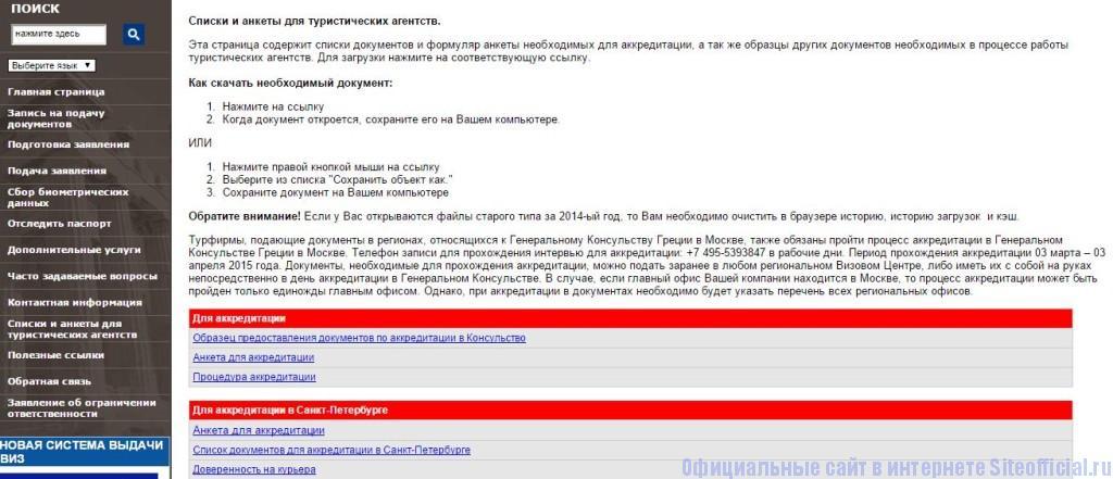 """Визовый центр Греции в Москве официальный сайт - Вкладка """"Списки и анкеты для туристических агентств"""""""