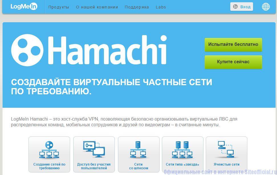 Официальный сайт Hamachi - Главная страница