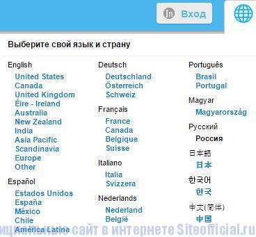 Официальный сайт Hamachi - Выбор страны и языка