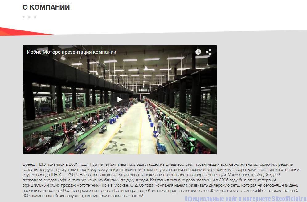 """Официальный сайт Ирбис - Вкладка """"О компании"""""""