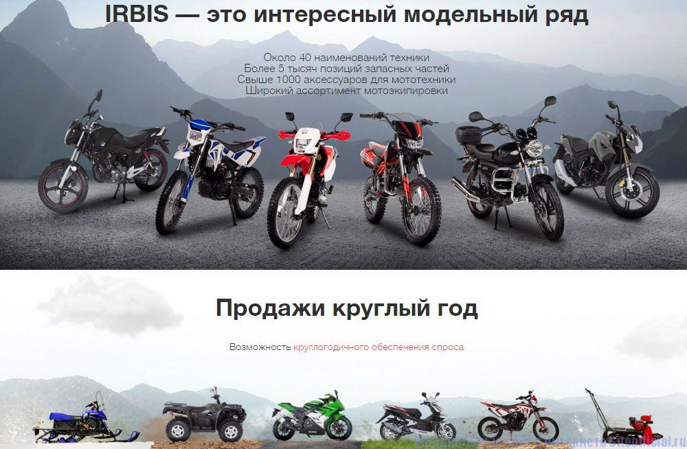 """Официальный сайт Ирбис - Вкладка """"Дилерам"""""""