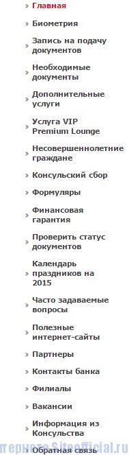 Визовый центр Италии в Москве официальный сайт - Вкладки