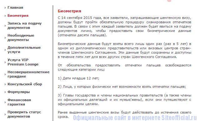 """Визовый центр Италии в Москве официальный сайт - Вкладка """"Биометрия"""""""