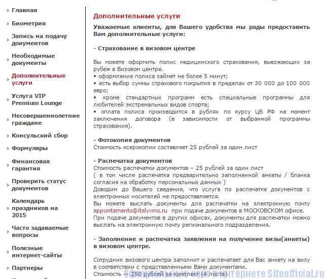 """Визовый центр Италии в Москве официальный сайт - Вкладка """"Дополнительные услуги"""""""