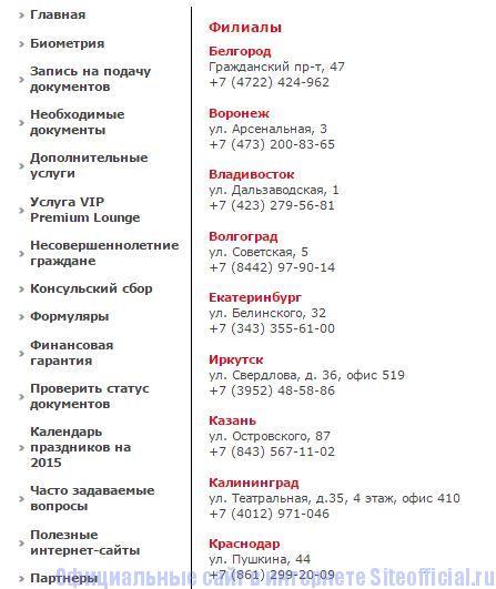 """Визовый центр Италии в Москве официальный сайт - Вкладка """"Филиалы"""""""