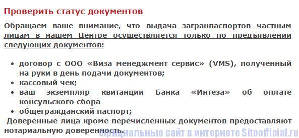 """Визовый центр Италии в Москве официальный сайт - Вкладка """"Проверить статус документов"""""""