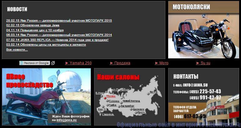 Мотоциклы Ява официальный сайт - Вкладки