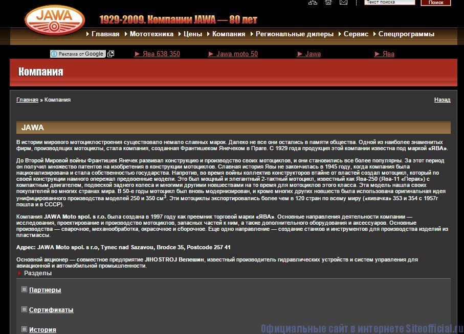 """Мотоциклы Ява официальный сайт - Вкладка """"Компания"""""""