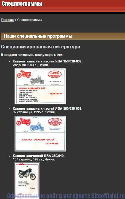 "Мотоциклы Ява официальный сайт - Вкладка ""Спецпрограммы"""