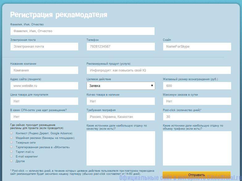 КМА - Регистрация рекламодателя