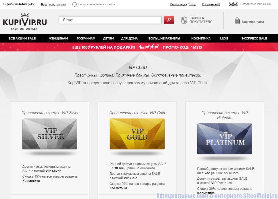 """Купивип интернет магазин официальный сайт - Вкладка """"Вступить в VIP CLUB"""""""