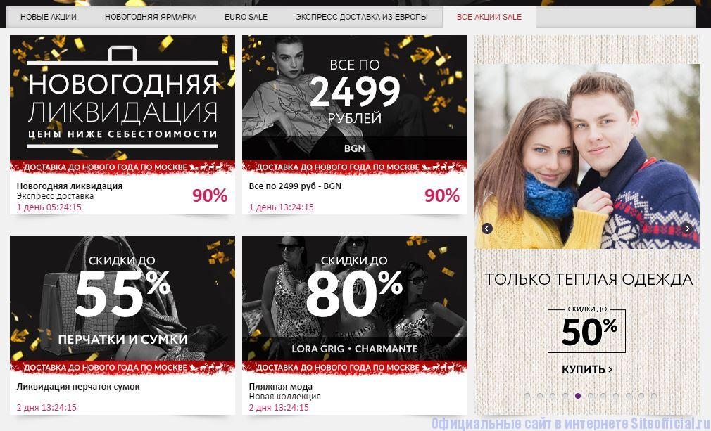 """Купивип интернет магазин официальный сайт - Вкладка """"Все акции SALE"""""""