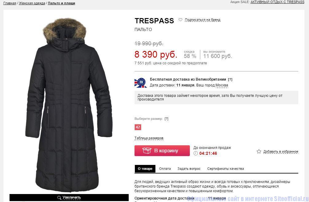 Купивип интернет магазин официальный сайт - Информация о товаре