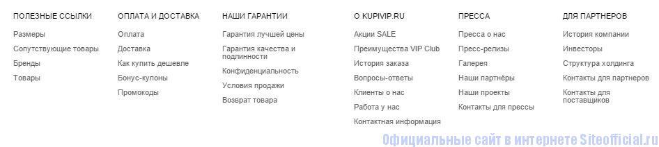 Купивип интернет магазин официальный сайт - Вкладки
