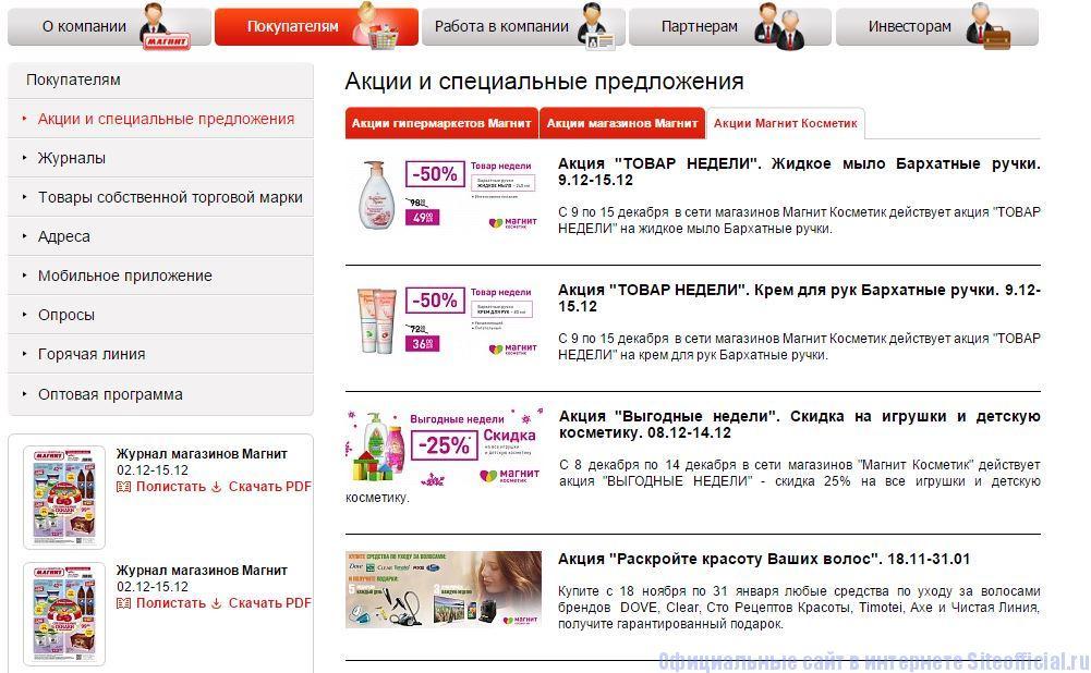 """Магнит Косметикс официальный сайт - Вкладка """"Акции и специальные предложения"""""""