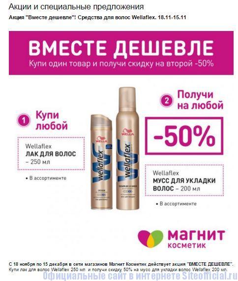 Магнит Косметикс официальный сайт - Описание товара на акции