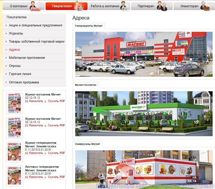 """Магнит Косметикс официальный сайт - Вкладка """"Адреса"""""""