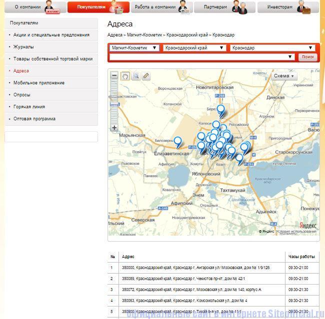 Магнит Косметикс официальный сайт - Список адресов