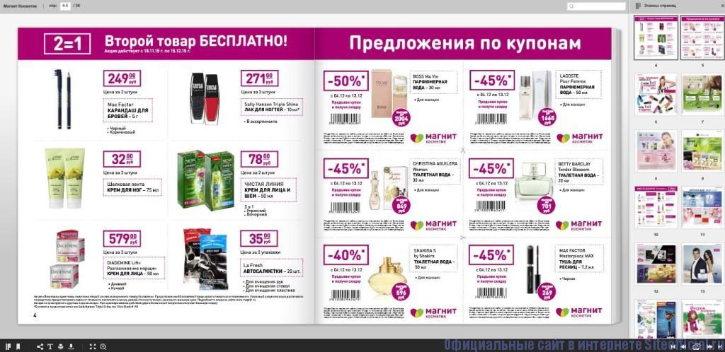 Магнит Косметикс официальный сайт - Журнал