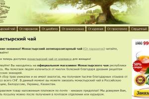 Монастырский чай официальный сайт - Главная страница