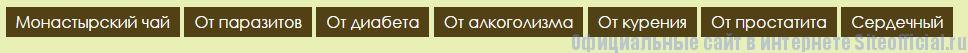 Монастырский чай официальный сайт - Вкладки