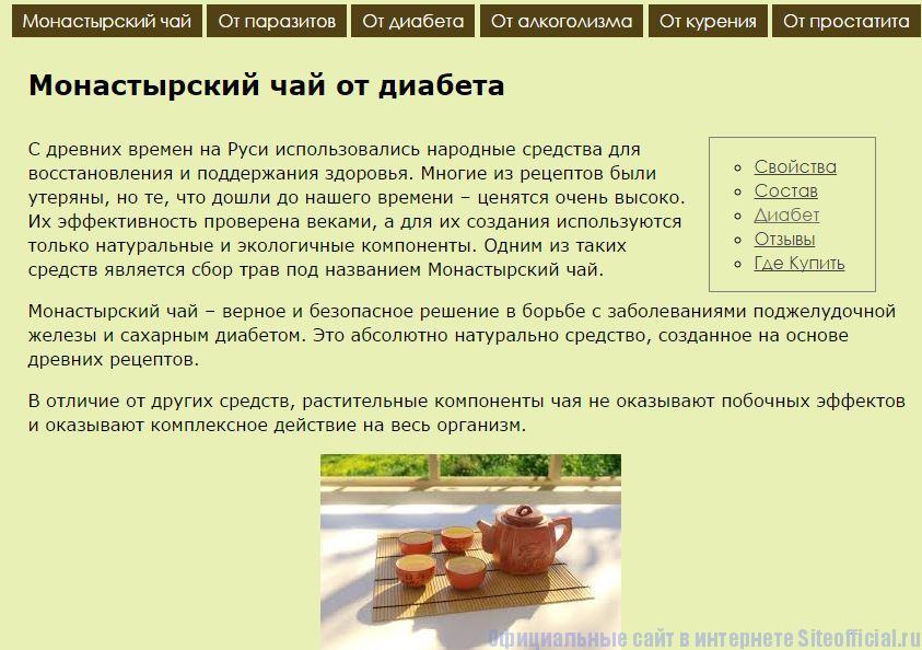 """Монастырский чай официальный сайт - Вкладка """"От диабета"""""""