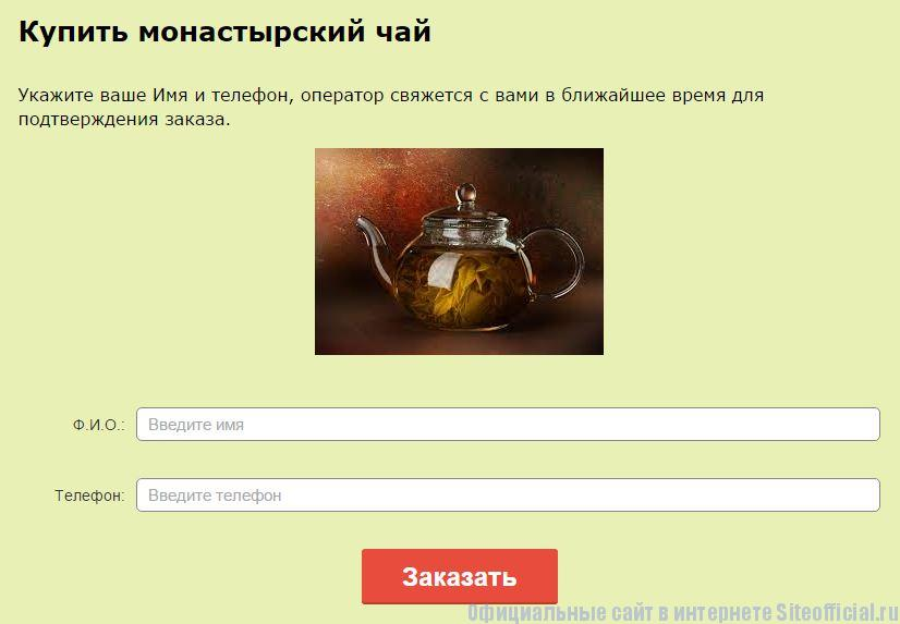 """Монастырский чай официальный сайт - Вкладка """"Заказать"""""""