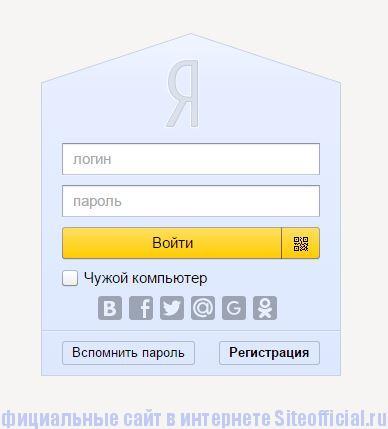 РСЯ - Регистрация