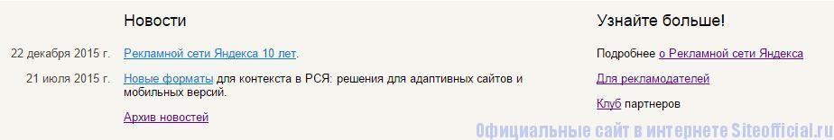 РСЯ - Вкладки