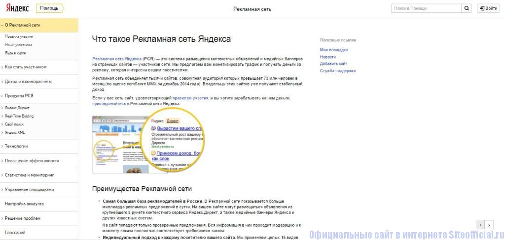 """РСЯ - Вкладка """"О Рекламной сети Яндекса"""""""