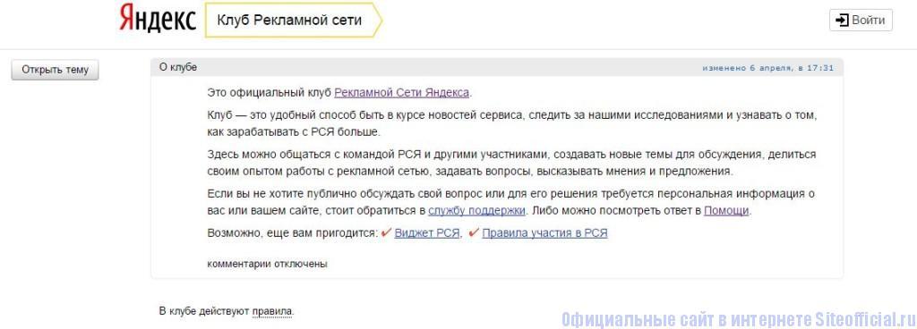 """РСЯ - Вкладка """"Клуб"""""""