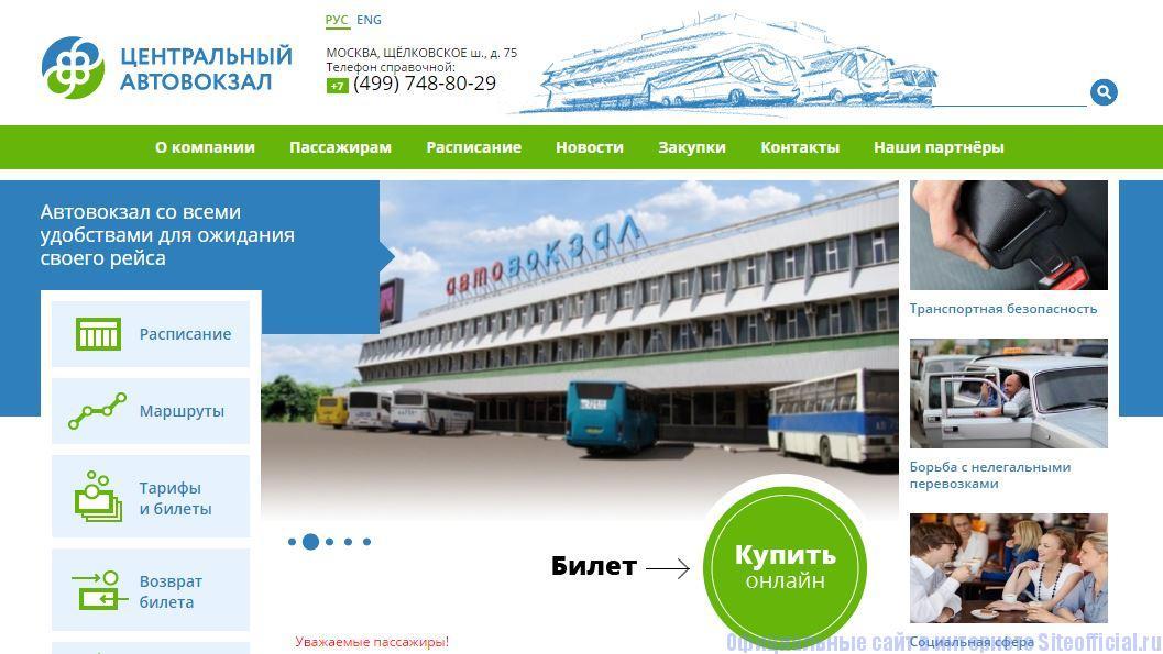 Щёлковский автовокзал официальный сайт - Главная страница