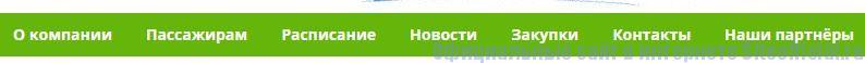 Щёлковский автовокзал официальный сайт - Вкладки