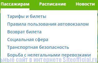 """Щёлковский автовокзал официальный сайт - Вкладка """"Пассажирам"""""""