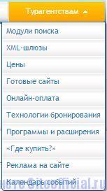 """Слетать ру официальный сайт - Вкладка """"Турагентствам"""""""