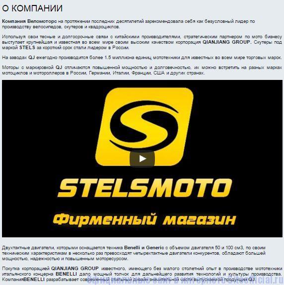 """Стелс официальный сайт - Вкладка """"О компании"""""""