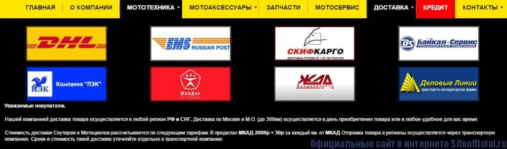 """Стелс официальный сайт - Вкладка """"Доставка"""""""