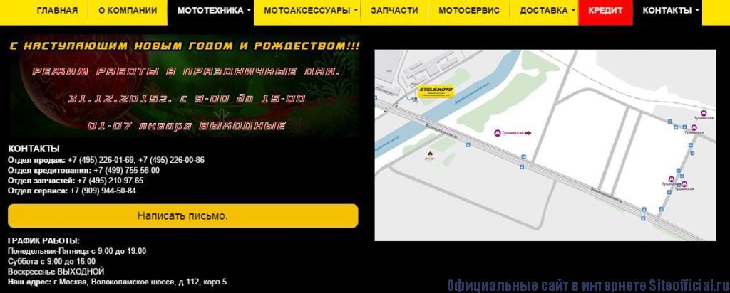 """Стелс официальный сайт - Вкладка """"Контакты"""""""