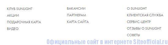 Санлайт официальный сайт - Вкладки