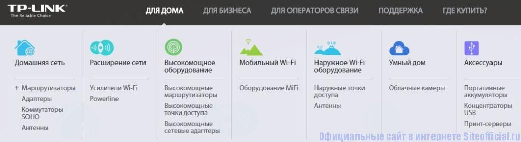 """Официальный сайт TP-Link - Вкладка """"Для дома"""""""