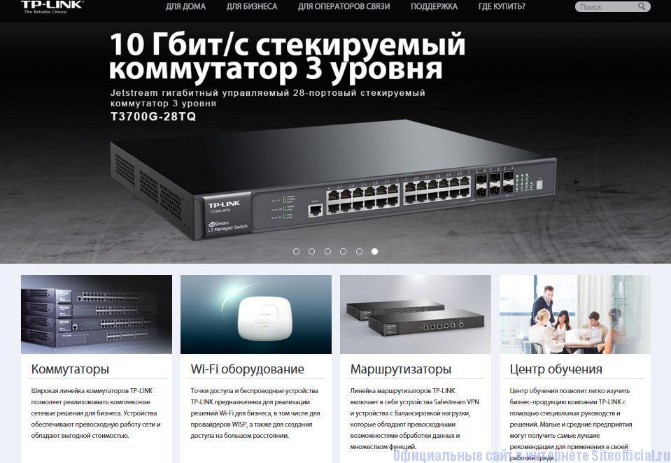 """Официальный сайт TP-Link - Вкладка """"Для бизнеса"""""""
