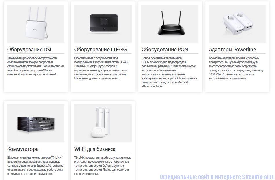 """Официальный сайт TP-Link - Вкладка """"Для операторов связи"""""""